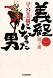 Yoshitsune ni natta otoko. 2 (Dannoura).
