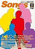 月刊ソングス 2017年 02 月号