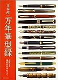 日本産万年筆型録―今買える国産万年筆のすべて