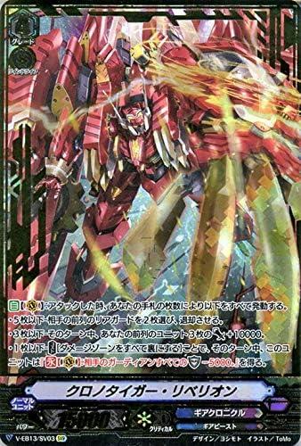 ヴァンガード The Astral Force ジ アストラル フォース クロノタイガー・リベリオン SVR V-EB13 SV03 スペシャルヴァンガードレア ギアクロニクル