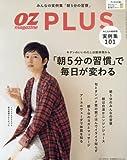OZ plus(オズプラス) 2017年 05 月号 [雑誌]