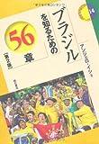 ブラジルを知るための56章 (エリア・スタディーズ)