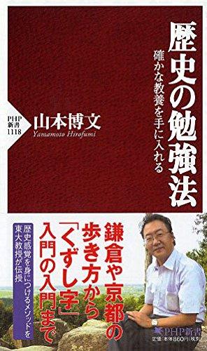 東大教授が教える、大人のための日本史勉強法 / 山本博文