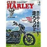 CLUB HARLEY 2018年6月号 小さい表紙画像