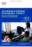 思科网络技术学院教程CCNA Exploration:网络基础知识(附赠光盘1张)