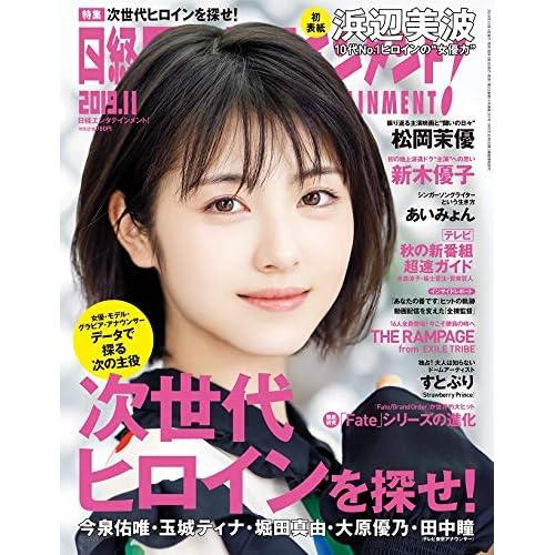 日経エンタテインメント 2019年11月号 表紙画像