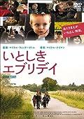 いとしきエブリデイ [DVD]