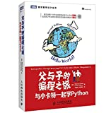 img - for                 Python book / textbook / text book