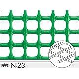 トリカルネット プラスチックネット CLV-N-23-1000 グリーン 大きさ:幅1000mm×長さ20m 切り売り