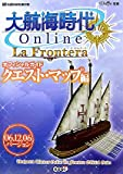 Uncharted Waters Online ~ La Frontera ~ Official Guide 06.12.6 version Quest map Hen