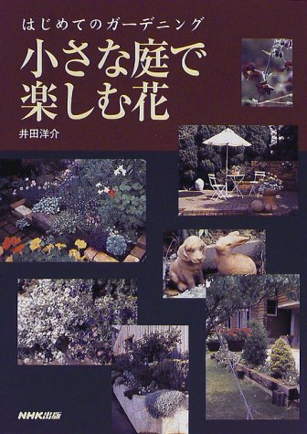 (Gardening for the first time) Hana to enjoy a small garden (1998) ISBN: 414040146X [Japanese Import]