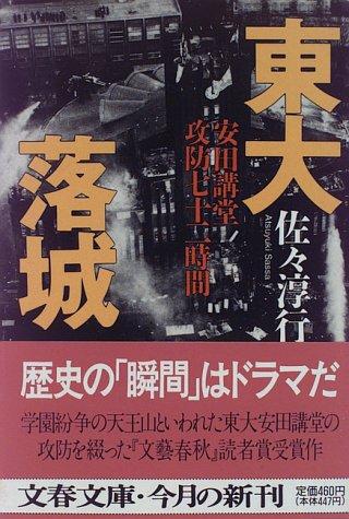 東大落城―安田講堂攻防七十二時間 (文春文庫)