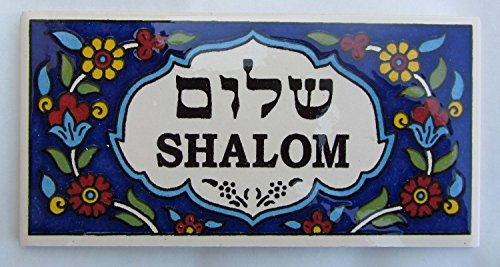 Shalom Ceramic (Armenian Ceramic Door Sign Home Wall Blessing Plaque by Bethlehem Gifts TM (Shalom))