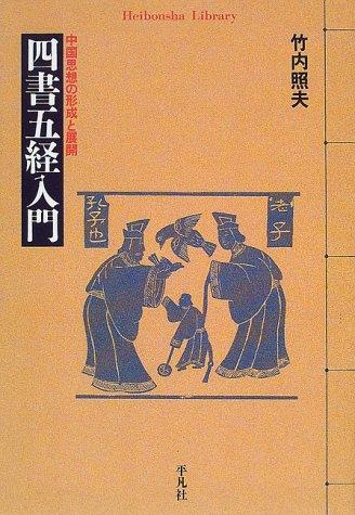 四書五経入門―中国思想の形成と展開 (平凡社ライブラリー)