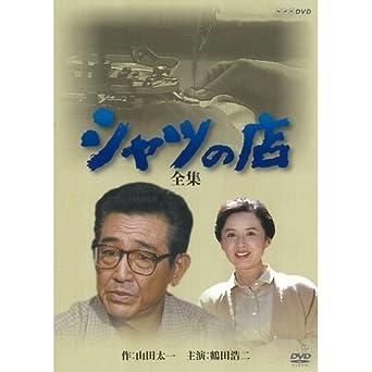 Amazon | 鶴田浩二主演 シャツの...