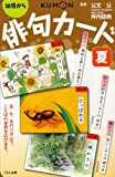 俳句カード 夏