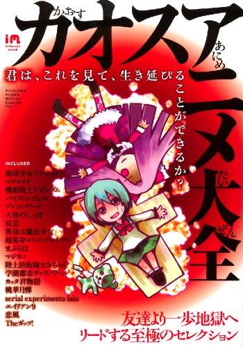 カオスアニメ大全 (INFOREST MOOK Animated Angels Mania)