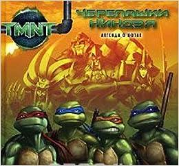 Teenage Mutants Ninja Turtles. The Legend of Yaotl ...