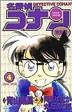 名探偵コナン―特別編 (4) (てんとう虫コミックス)