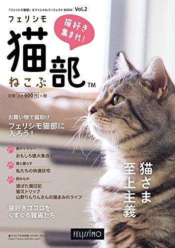 「フェリシモ猫部」オフィシャルパーフェクトBOOK Vol.2 ([カタログ])