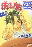 Ahiru no Sora Vol.4 ( Japanese Edition )