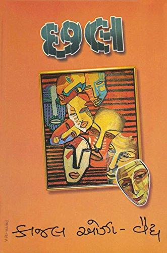 Chhal (Gujarati Edition)