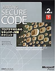 Security techniques for the second edition of Writing Secure Code <under> programmer (2004) ISBN: 4891004479 [Japanese Import]