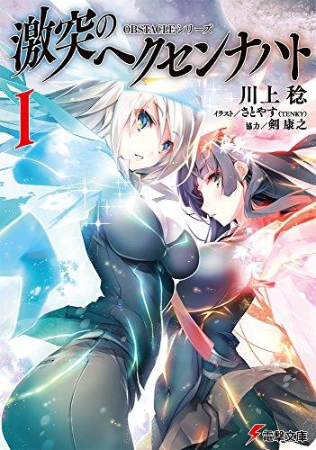 OBSTACLEシリーズ 激突のヘクセンナハト (1) (電撃文庫)