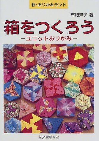 クリスマス 折り紙 ユニット折り紙箱 : amazon.co.jp