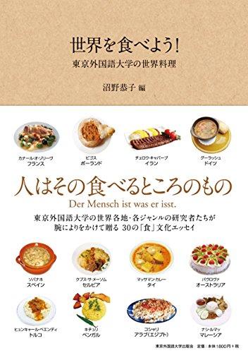 世界を食べよう!  ―東京外国語大学の世界料理―