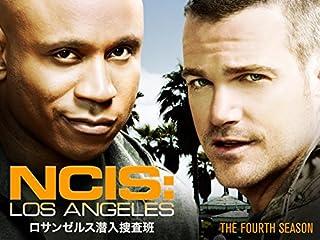 NCIS:LA 極秘潜入捜査班 シーズン4