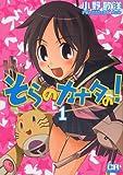 そらのカナタの! 1 (CR COMICS)