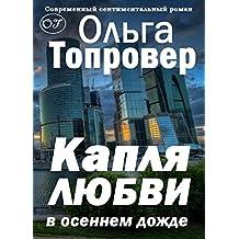 Капля любви в осеннем дожде (Russian/English bilingual edition): A Droplet of Love in the Autumn Rain