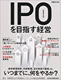 IPO(新規株式公開)を目指す経営 (日経ムック)