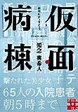 仮面病棟 (実業之日本社文庫)