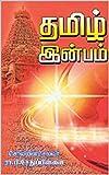 தமிழ் இன்பம்  (கட்டுரைத் தொகுப்பு): by R. P. Sethu Pillai (Tamil Edition)