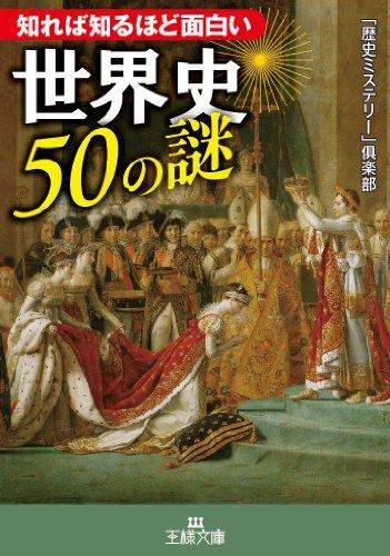 知れば知るほど面白い世界史50の謎 (王様文庫)