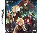 ゲームブックDS ソード・ワールド 2.0(通常版)の商品画像