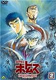 装甲騎兵ボトムズ ペールゼン・ファイルズ (2) [DVD]