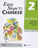 img - for Easy Steps to Chinese, Workbook, Vol. 2 by Ma Yamin (2007-01-03) book / textbook / text book