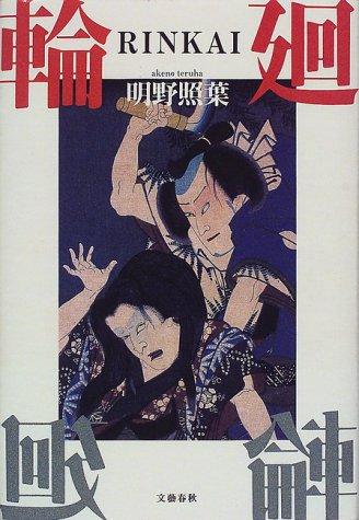 輪廻(RINKAI)