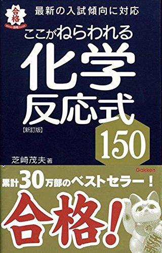 【バーゲンブック】 ここがねらわれる化学反応式150 新訂版