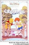 くまのプーさん ― 完全保存版 [DVD]