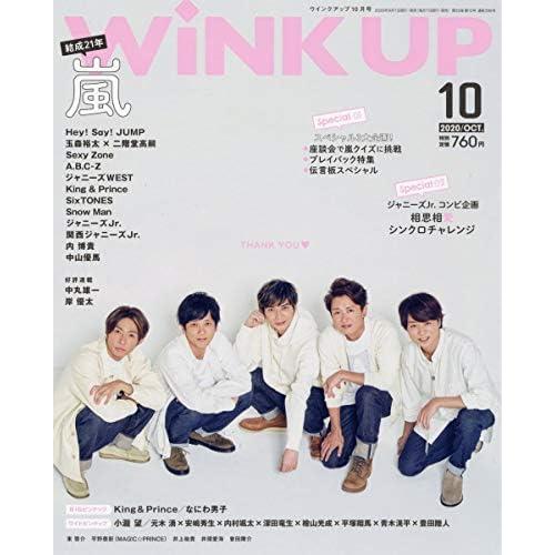 WiNK UP 2020年10月号 表紙画像