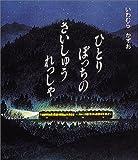 ひとりぼっちの さいしゅうれっしゃ (日本の絵本)