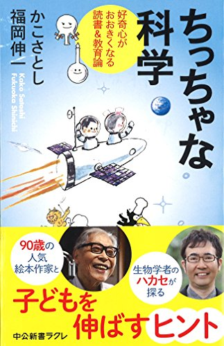 ちっちゃな科学 - 好奇心がおおきくなる読書&教育論 (中公新書ラクレ 551)