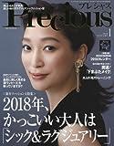Precious(プレシャス) 2018年 01 月号 [雑誌]