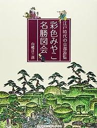 彩色みやこ名勝図会―江戸時代の京都遊覧