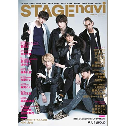 STAGE navi Vol.41 表紙画像