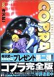 COBRA 8 神の瞳 (MFコミックス)